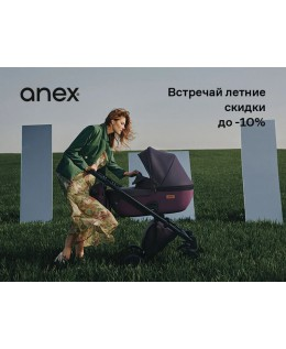 Скидка Anex Cross