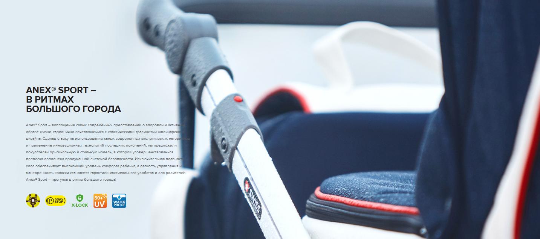 фото коляски anex sport 2 в 1