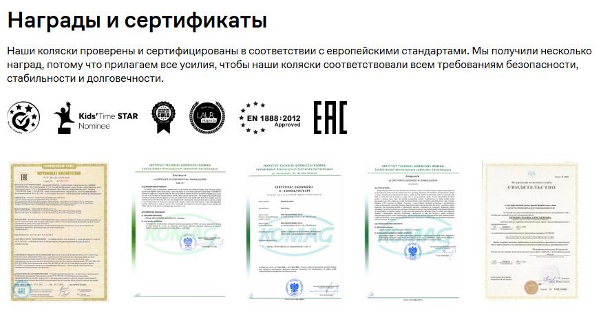 официальные сертифика anex type